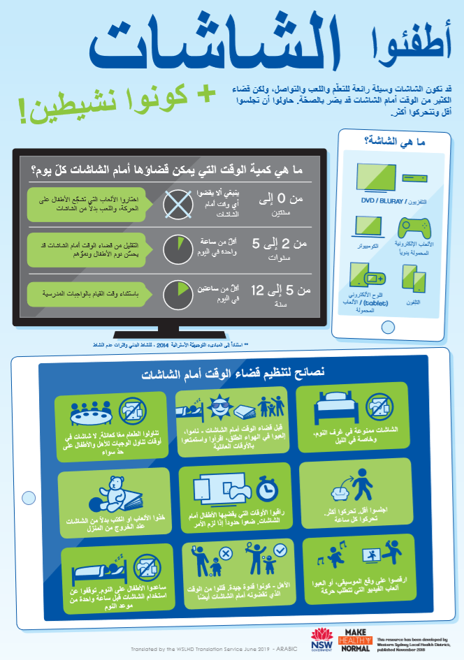 arabic screens new