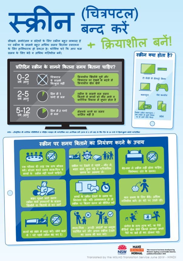 hindi screens infographic